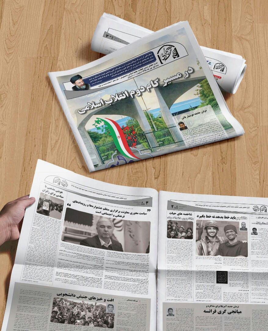 دانشجو باید خط بدهد! ، شماره 23 نشریه دانشجویی هم شاگردی منشر شد